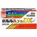 【指定第2類医薬品】新ルルAゴールドDX 60錠 ※セルフメディケーション税制対象商品