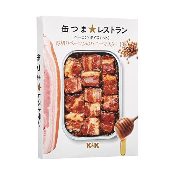K&K 缶つまレストラン 厚切りベーコンのハニー...の商品画像
