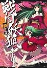 戦国妖狐 第5巻