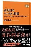 富裕層のバレない脱税タックスヘイブンから脱税支援業者まで NHK出版新書