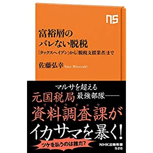 富裕層のバレない脱税―「タックスヘイブン」から「脱税支援業者」まで (NHK出版新書 526)