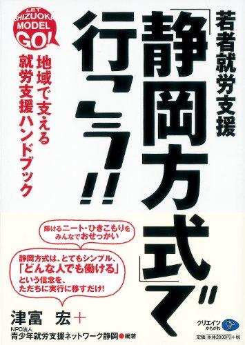 若者就労支援「静岡方式」で行こう!!の詳細を見る