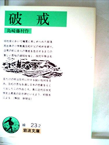 破戒 (1968年) (岩波文庫)