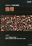 マーク式総合問題集倫理 2020 (河合塾シリーズ)
