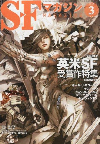 S-Fマガジン 2013年 03月号 [雑誌]の詳細を見る