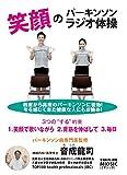 笑顔のパーキンソンラジオ体操[DVD]