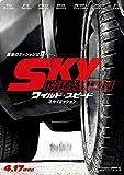 ワイルド・スピード SKY MISSION/FAST & FURIOUS 7