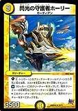 閃光の守護者ホーリー レア デュエルマスターズ 時よ止まれミラダンテ dmr18-012