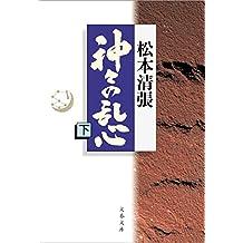 神々の乱心 下 (文春文庫)