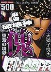 麻雀破壊神傀 堕落の境界 (バンブー・コミックス)