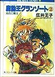 魔動王(マドーキング)グランゾート〈2〉光の三戦士 (角川文庫―スニーカー文庫)