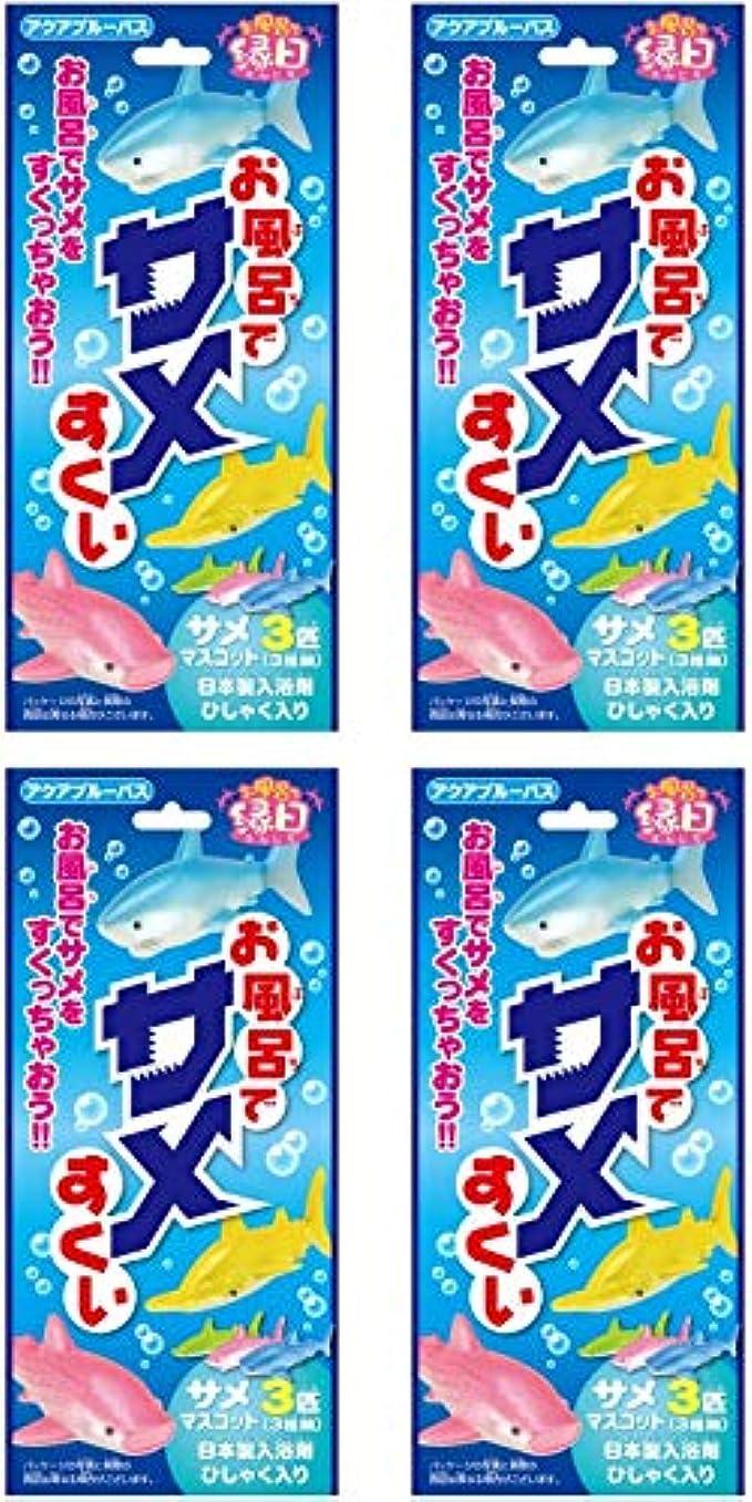 【まとめ買い】お風呂でサメすくい【×4個】
