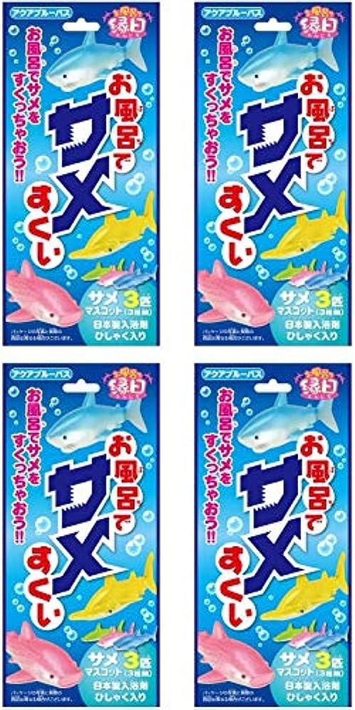 の間に連想理解する【まとめ買い】お風呂でサメすくい【×4個】