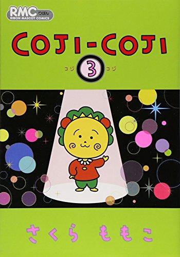 コジコジ 3 (りぼんマスコットコミックス)