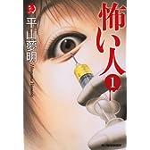 怖い人 1 (ハルキ・ホラー文庫 ひ 1-13)