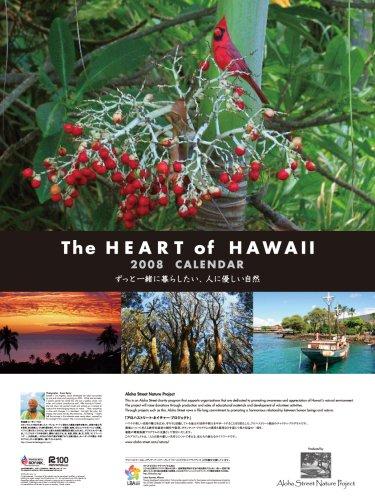 [アロハストリート ハート・オブ・ハワイ] 2008年カレンダー