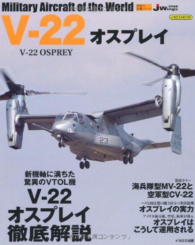 V-22 オスプレイ (世界の名機シリーズ)の詳細を見る