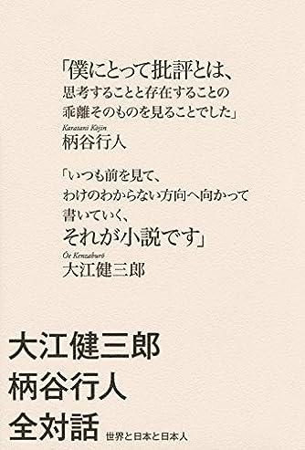大江健三郎 柄谷行人 全対話 世界と日本と日本人