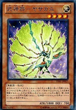 遊戯王 LVAL-JP027-R 《武神器- ヤサカニ》 Rare