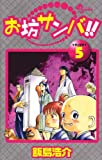 お坊サンバ!! 5 (少年サンデーコミックス)
