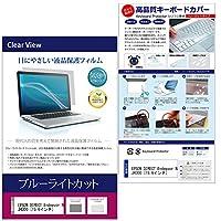 メディアカバーマーケット EPSON DIRECT Endeavor NJ4300 [15.6インチ(1366x768)]機種で使える【シリコンキーボードカバー フリーカットタイプ と ブルーライトカット光沢液晶保護フィルム のセット】