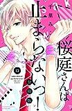 桜庭さんは止まらないっ! 分冊版(12) (別冊フレンドコミックス)
