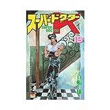 スーパードクターK 19 (少年マガジンコミックス)