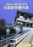 京都駅発着列車―JR西日本・JR東海・近鉄・地下鉄
