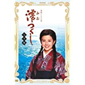 NHK連続テレビ小説 澪つくし 完全版 DVD-BOXI