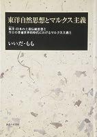 東洋自然思想とマルクス主義―東洋・日本の土着伝統思想と今日の普遍世界的時代におけるマルクス主義と