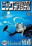 ビッグコミックオリジナル 2017年21号(2017年10月20日発売) [雑誌]