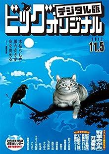 [雑誌] ビッグコミックオリジナル 2017年21号 [Big Comic Original 2017-21]