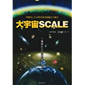 大宇宙SCALE―宇宙のしくみを天体の距離から探る 地球から宇宙の果てまで