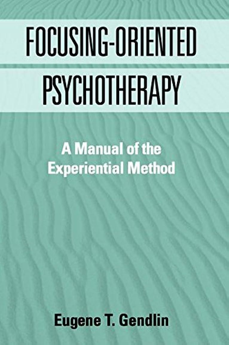 スワップ事実上短命Focusing-Oriented Psychotherapy: A Manual of the Experiential Method (The Practicing Professional)