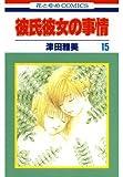彼氏彼女の事情 15 (花とゆめコミックス)