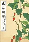 本草図譜 十四 (ソニー・デジタル)