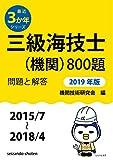 三級海技士(機関)800題 問題と解答【2019年版】(収録・2015年7月~2018年4月) (最近3か年シリーズ8)