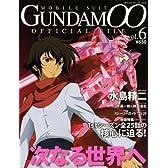 機動戦士ガンダム00オフィシャルファイルvol.6 (Official File Magazine)