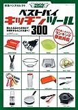 東急ハンズセレクト ベストバイキッチンツール300 (双葉社スーパームック)