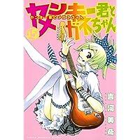 ヤンキー君とメガネちゃん(15) (週刊少年マガジンコミックス)