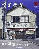 愛媛食堂ノスタルジー (マチボン vol.2)