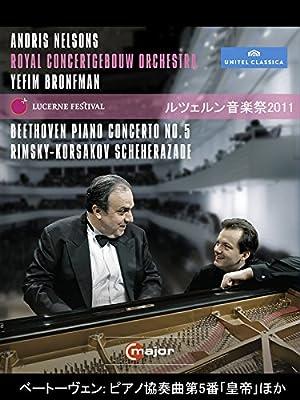 ルツェルン音楽祭2011 ベートーヴェン: ピアノ協奏曲第5番「皇帝」ほか(ブロンフマン/ネルソンス/ロイヤル・コンセルトヘボウ管)