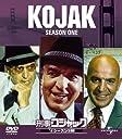 刑事コジャック シーズン 1 バリューパック DVD