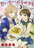 買い食いハラペコラ(3) (アクションコミックス(月刊アクション))