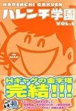ハレンチ学園 6 (キングシリーズ 小池書院漫画デラックス)