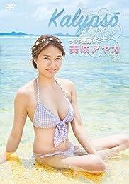 美咲アヤカ Kalypsō [DVD]