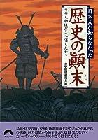 日本人が知らなかった歴史の顛末―その人物はどこへ消えたか? (青春文庫)