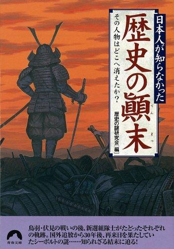 日本人が知らなかった歴史の顛末―その人物はどこへ消えたか? (青春文庫)の詳細を見る