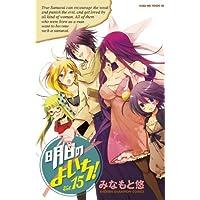 明日のよいち! Vol.15 (少年チャンピオン・コミックス)
