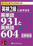 [オーディオブックCD] 英検2級に必ず出る英単語931と英熟語604
